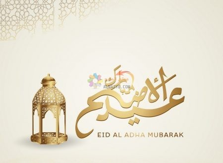 عبارات معايدات، تهاني عيد الأضحى، Eid al-Adha messages، رسائل عيد الأضحى، مسجات العيد، عيد مبارك، صور العيد، رسائل نصية، Eid Mubarak