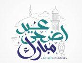 رسائل طويلة، تهاني عيد الأضحى، Eid al-Adha messages، رسائل عيد الأضحى، مسجات العيد، عيد مبارك، صور العيد، رسائل نصية، Eid Mubarak