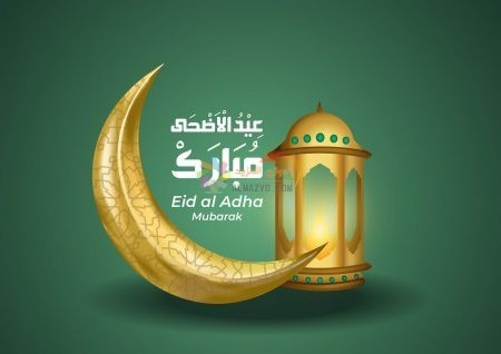 تهاني عيد الأضحى، رسائل عيد الأضحى، مسجات العيد، عيد مبارك، صور العيد، رسائل قصيرة، رسائل للحبيب
