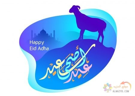 تهاني عيد الأضحى، رسائل عيد الأضحى، عيد أضحى مبارك، عيد مبارك، صور العيد