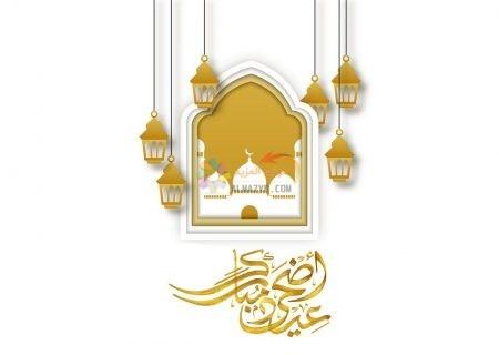 عيدكم مبارك مع هذه الرسائل الجميلة في عيد الأضحى