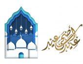 رسائل عيد الأضحى، ، تهاني العيد، Eid al-Adha messages، مسجات العيد، عيد مبارك، صور العيد