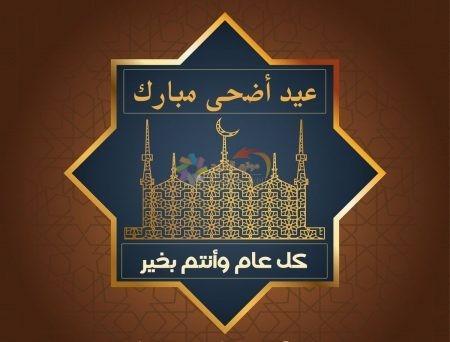 رسائِل العيد بين يديكم لتقولوا عيدنا مباركًا بمحبّة
