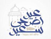 رسائل نصية، رسائل للزوج، تهاني عيد الأضحى، Eid al-Adha messages، رسائل عيد الأضحى، مسجات العيد، عيد مبارك، صور العيد، رسائل قصيرة، Eid Mubarak