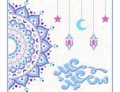 رسائل عيد الأضحى، رسائل واتس آب، تهاني عيد الأضحى، Eid al-Adha ، مسجات العيد، عيد مبارك، صور العيد