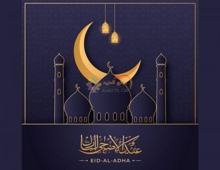 تهاني عيد الأضحى، رسائل عيد الأضحى، مسجات ، عيد مبارك، صور العيد، رسائل قصيرة، رسائل للأخ