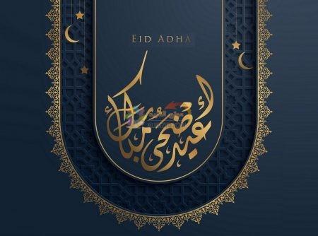 تهاني عيد الأضحى، رسائل عيد الأضحى، مسجات للأصدقاء، عيد مبارك، صور العيد، رسائل قصيرة، رسائل للأهل
