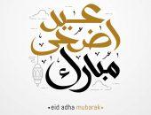 تهاني عيد الأضحى، رسائل عيد الأضحى، مسجات العيد، عيد مبارك، صور العيد، رسائل قصيرة، رسائل للحبيبة