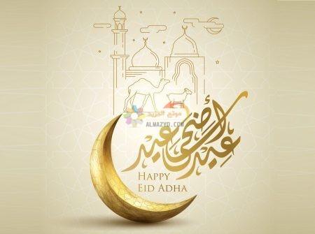 تهاني عيد الأضحى، رسائل عيد الأضحى، مسجات ، عيد مبارك، صور العيد، رسائل قصيرة، أمي وأبي