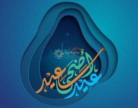 تهاني عيد الأضحى، رسائل عيد الأضحى، مسجات جميلة، عيد مبارك، صور العيد، حب وغرام