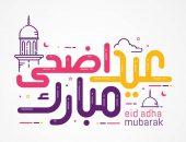 تهاني عيد الأضحى، رسائل عيد الأضحى، مسجات العيد، عيد مبارك، صور العيد، رسائل قصيرة، رسائل للأصدقاء
