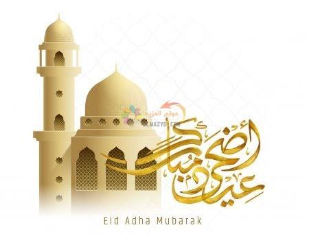 تهاني عيد الأضحى، رسائل عيد الأضحى، مسجات ، عيد مبارك، صور العيد، رسائل قصيرة