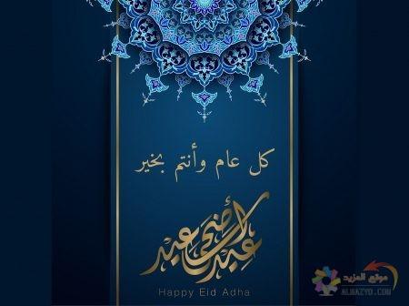 تهاني عيد الأضحى، صديقتي الغالية، رسائل، عبارات، عيد مبارك، صور العيد