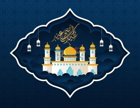 عيد مبارك ، تصاميم خلفيات ، صور عيد الأضحى