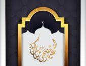 تهاني لحبيبتي، تهاني العيد، Eid al-Adha ، مسجات العيد، عيد مبارك، صور العيد، عيد أضحى مبارك