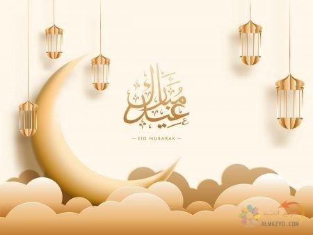 تهاني عيد الفطر للحبيب , Eid al-Fitr , صورة العيد , عيدكم مبارك