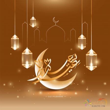 صور عيد الفطر ، عيد مبارك، صورة العيد، خلفيات عيد سعيد