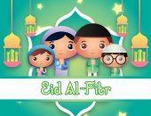 عيد الفطر ، عيد مبارك ، صورة