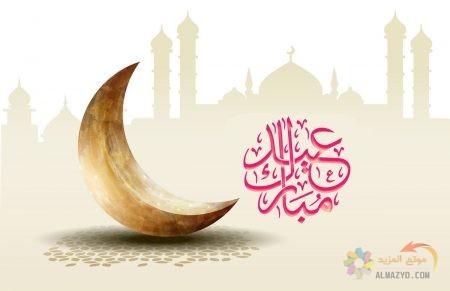 صور عيد الفطر ، صور عيد مبارك ، صور العيد
