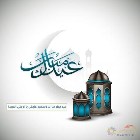 تهاني عيد الفطر للزوجة , صور عيد الفطر ، عيد مبارك، صورة العيد، خلفيات عيد سعيد