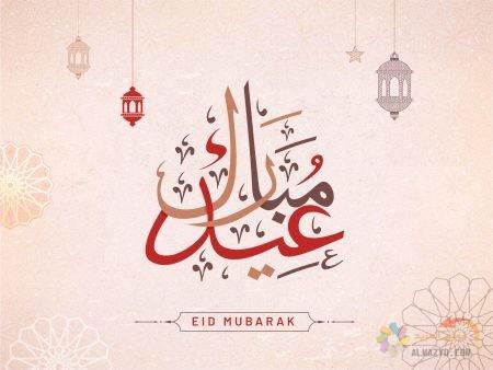 صور عيد الفطر، صور العيد ، Eid Mubarak ، عيد الفطر المبارك ، تهنئة بالعيد ، Eid al-Fitr