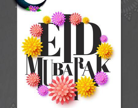 صورة , عيد الفطر المبارك , رسائل تهنئة
