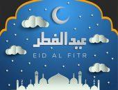 صورة , عيد الفطر المبارك , رسائل