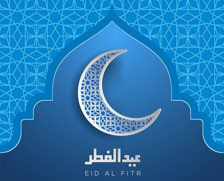 صورة , عيد الفطر , رسائل