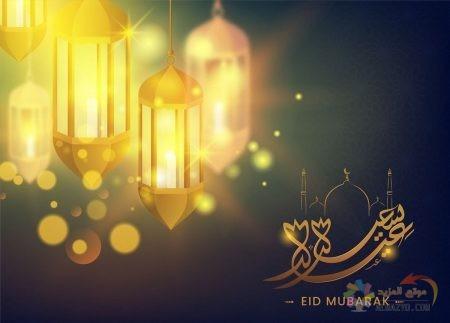 رسائل عيد الفطر للأصدقاء , Eid al-Fitr