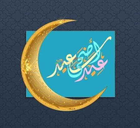 عيد مبارك .. صورة جميلة