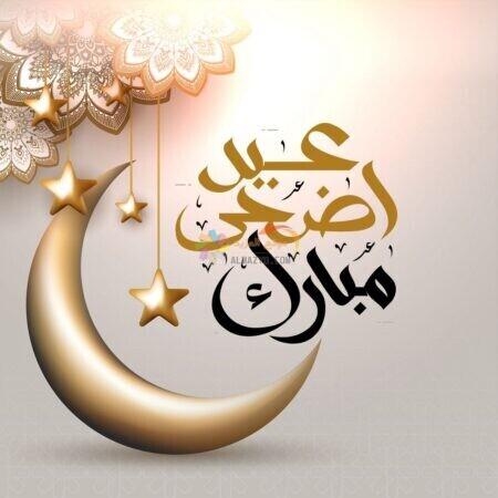 صورة تهنئة عيد مبارك