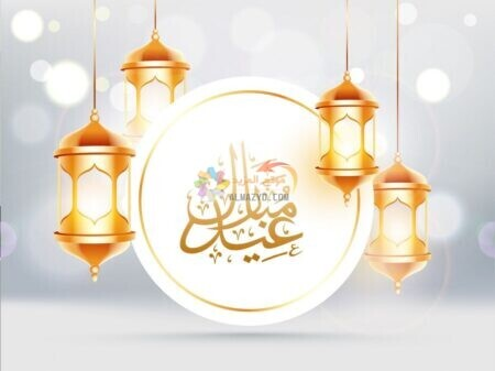 صورة مشرقة: عيد مبارك