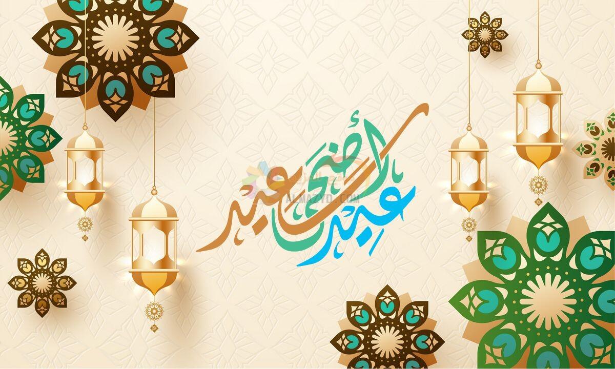 كروت معايدة عيد الأضحى 2021 معها تهنئة العيد بأرق كلمات ...