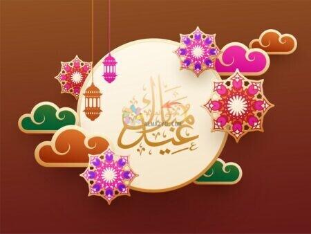 صورة جميلة جدا مع عبارة عيد مبارك
