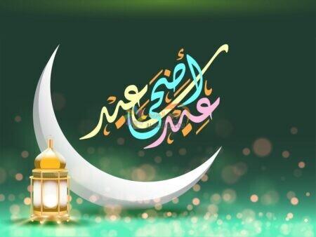 كلمة عيد مبارك مكتوبة في صورة جميلة