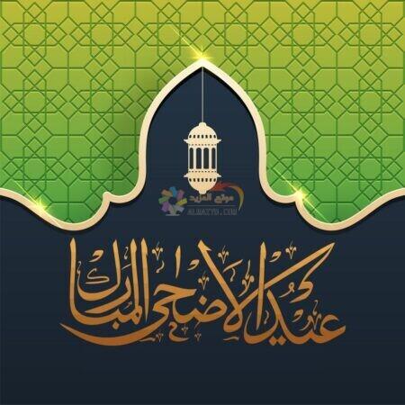 صورة/خلفية عيد الأضحى المبارك
