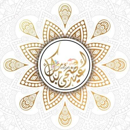 صورة عيد مبارك ذهبية مع الزخارف