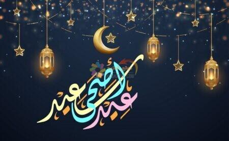 صورة ملونة لعبارة عيد مبارك مع الزينة