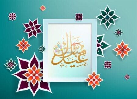 عبارة عيد مبارك ذهبية وسط برواز