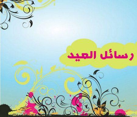 رسائل العيد, عيد الأضحى , عيد الفطر