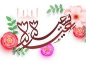 صورة , عيد سعيد , عيد الأضحى المبارك , رسائل