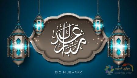 صور عيد الفطر ، عيد مبارك، صورة العيد، خلفيات عيد سعيد , Eid ul Fitr Mubarak Cards