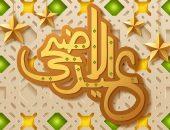 تهاني عيد الأضحى، عيد الأضحى المبارك، عيد مبارك، تهاني العيد، رسائل تهاني العيد، صورة