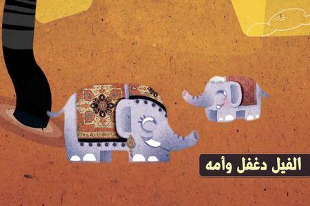 الفيل دغفل