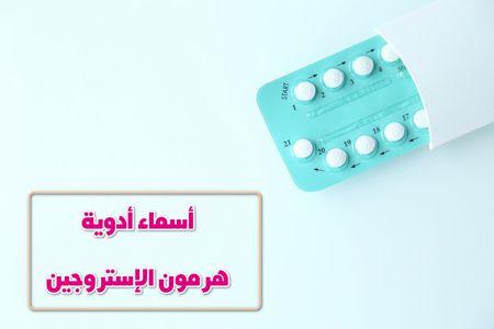 أسماء أدوية هرمون الإستروجين