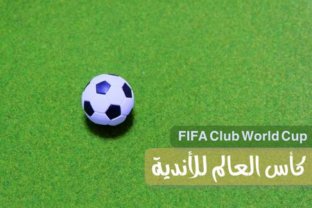 كأس العالم للأندية , FIFA Club World Cup