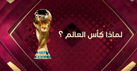 كأس العالم ٢٠٢٢ , FIFA World Cup 2022