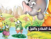 الضفادع والفيل