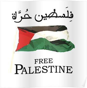 صورة مكتوب عليها , فلسطين حرة