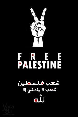 شعب فلسطين لا ينحني إلا لله